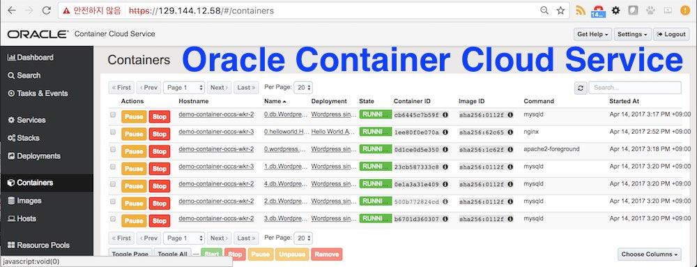 OCCS에 Docker 이미지 배포