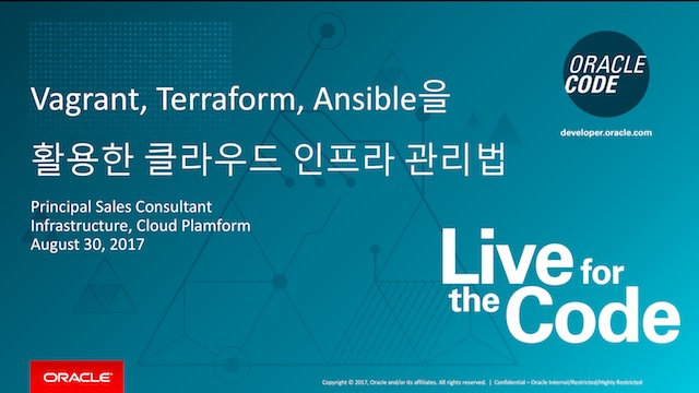 2017 Oracle Code In Seoul: How to control cloud resources 데모