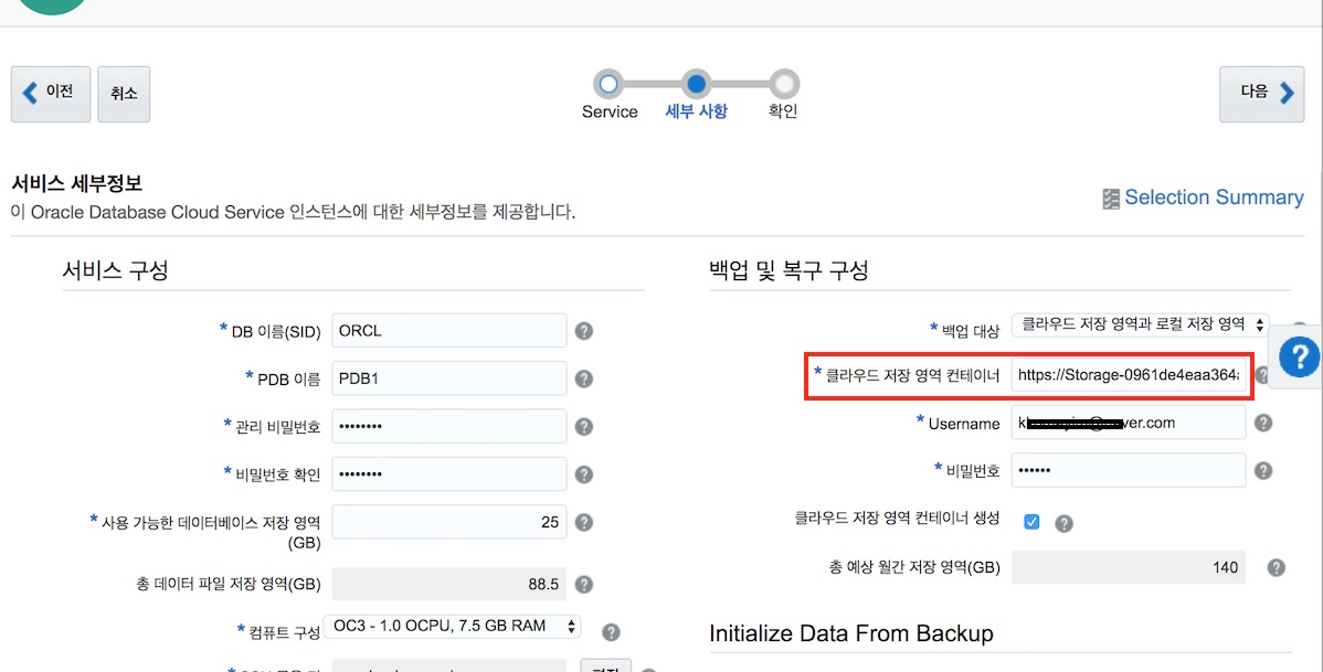 Oracle DBCS의 Storage CS 설정